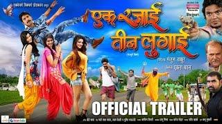 EK RAJAI TEEN LUGAI | OFFICIAL TRAILER | Bhojpuri Movie 2017