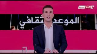 واسيني الأعرج يقاطع صالون الجزائر للكتاب و ميهوبي يرد