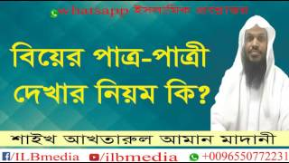 Biyer Patro Patri Dekhar Niom Ki?   Sheikh Akhtarul Aman Madani |Bangla waz