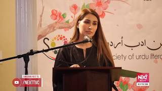Reema Khan's memorable essay on Zaynab bint Ali at SOUL is Meeting