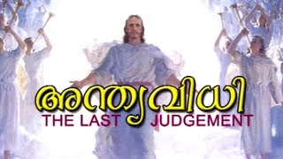 End of the world Malayalam Full - Jesus Christ Told to Sr. Maria | Christian Message 2016
