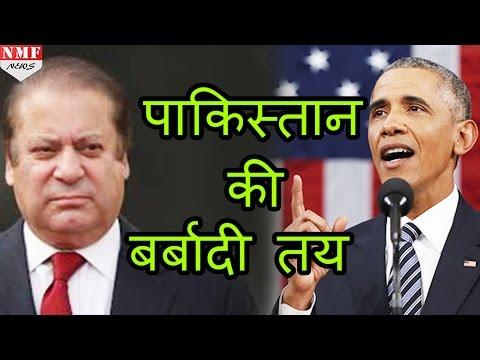 PAKISTAN को America की फटकार, Pakistan
