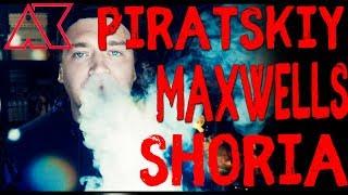 Пиратский самозамес #125 / Maxwells Shoria / ОЧЕНЬ ПРОСТОЙ РЕЦЕПТ