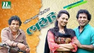 Bangla Natok - Gate (গেইট) | Mosharraf Karim, Jui, Milon, Razib | Drama & Telefilm