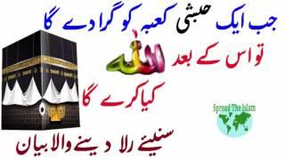 Jub Aik Habshi Kaaba Ko Gira De Ga