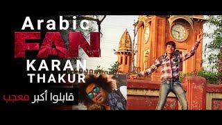 Arabic FAN Song Anthem | Jabara Fan - Grini | Tribute to SRK | Indore