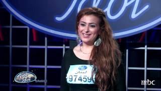 Arab Idol - تجارب الاداء - فرح يوسف