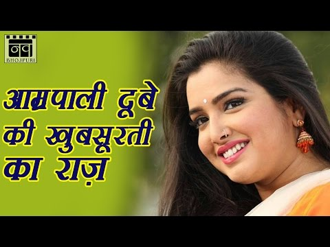 Xxx Mp4 Bhojpuri Actress आम्रपाली दूबे की खुबसूरती का राज़ Amrapali Dubey Nav Bhojpuri 3gp Sex