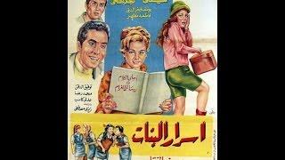 Asrar elbanat (1969) _فيلم اسرار البنات