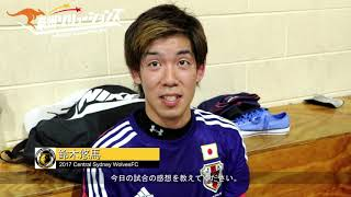 (海外サッカー)シドニー日本チームが、州1部リーグのフットサルチームに挑む!(豪州ソリューションズ)