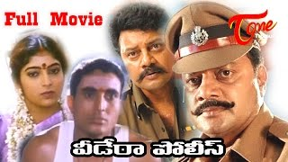 Veedera Police Full Length Telugu Movie   Dialogue King Sai Kumar   #TeluguActionFilms