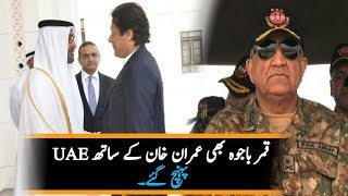 Qamar Bajwa Also In UAE With Prime Minister Imran Khan   Imran Khan Latest News and Updates