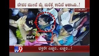 CCTV: Woman Caught Stealing Purse from Devotee at Chamundeshwari Temple