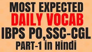Daily Vocab Test Series Part 1 | Best Vocabulary for IBPS PO 2016 and SSC-CGL| in Hindi