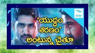Yuddham Sharanam Telugu Movie First look Poster | Naga Chaitanya, Lavanya Tripathi | New Waves