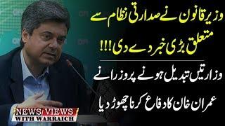 Breaking on Presidential System. PTI Ministers stop defending Imran Khan