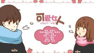 【倫桑翻唱】Lun Sang 可愛女人 Miss Lovely 可愛い女