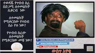 EthiopikaLink The insider News October 21 2017 Part 1