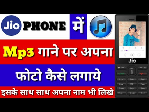 Xxx Mp4 Jio Phone Me Mp3 Song Par Apna Photo Kaise Lagaye How To Apply A Photo Mp3 Song In Jio Phone 3gp Sex