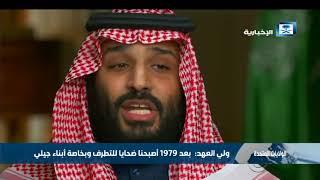ولي العهد: بن لادن خطط لإحداث شرخ بين المملكة والولايات المتحدة