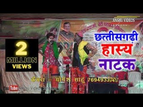Xxx Mp4 Lok Manjira छत्तीसगढ़ी रोमांटीक हास्य नाटक Chhattisgadhi Romrantic Comedy Natak 3gp Sex