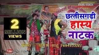 Lok Manjira | छत्तीसगढ़ी रोमांटीक हास्य नाटक | Chhattisgadhi Romrantic Comedy Natak