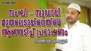 Sathar Panthallur Super Speech | സംഘി - സുഡാപ്പി മുതലെടുപ്പിനെതിരെ ആഞ്ഞടിച്ച് പ്രഭാഷണം...