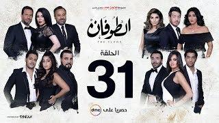 مسلسل الطوفان - الحلقة 31 الواحد والثلاثون - Altofan Series Episode 31