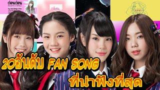 20อันดับ Fan Song ของBNK48 ที่น่าฟังที่สุด
