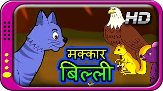 Makkaar billi - Hindi story for children with moral | Panchatantra Kahaniya | Short Stories for Kids