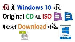 Free Download Windows 10 Original ISO CD