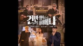 JB (GOT7) - Rainy [MP3 Audio]