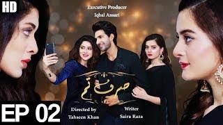 Yeh Ishq Hai - Sirf Tum - Episode 2 | Aplus ᴴᴰ | Top Pakistani Dramas