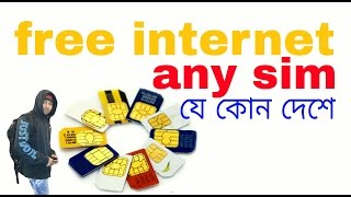 how to use free unlimited internet on any sim android mobile ফ্রী নেট যে কোন দেশ