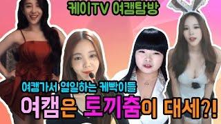[케이TV][여캠탐방]여캠가서 열일하는 케빡이들! 여캠은 토끼춤이 대세?! (Feat.유소다,유연,응지,지여니) [16.11.24]