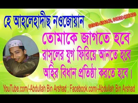 ইসলামি সম্মেলন সাতক্ষীরা-চমৎকার প্রতিভা-Abdullah Bin Arshad-আব্দুল্লাহ বিন এরশাদ