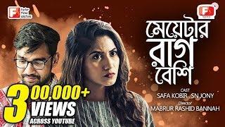 Meyetar Raag Beshi - মেয়েটার রাগ বেশী  |  Safa Kabir, Jony | Bangla Eid Natok 2018 | Channel F3