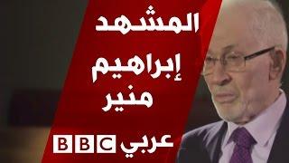 الأمين العام للتنظيم الدولي لجماعة الإخوان المسلمين إبراهيم منير في المشهد