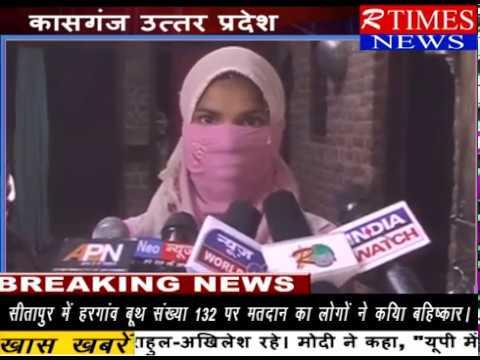 R Times News कासगंज जिले में महिलाए आज भी घरों में सुरक्षित नहीं है।