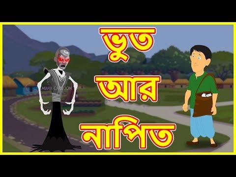 Xxx Mp4 ভুত আর নাপিত Ghost And The Barber Moral Stories For Kids Maha Cartoon TV XD Bangla 3gp Sex