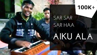 Sar Sar Sar haa aiku ala, aawaaz kanawari | Dhanori bhajan mandali.