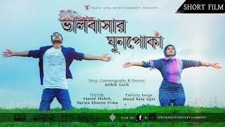 Bhalobashar Ghunpoka | Bengali ShortFilm | Eid Special 2017 | Kon Abege | Prank King Entertainment