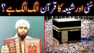 Kia SUNNI & SHIAH ka QUR'AN alag alag hai ??? IJMA & TAWATUR kia hai ? (Engineer Muhammad Ali Mirza)