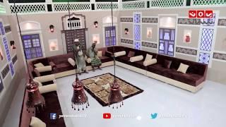 برنامج أماسي العيد | الحلقة 5