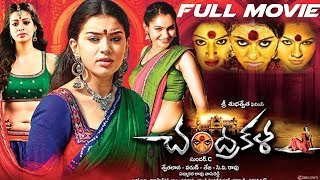 Latest Telugu Full Movie | 2018 Full Movies | Chandrakala || Laxmi Raai, Hansika, Andrea