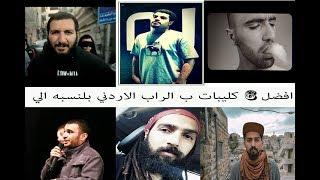 مكس    افضل 6 كليبات ب الراب الاردني    Top 6 Clips in Jordanian Rap    mix