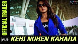 Kehi Nuhen Kahara Odia Movie || Official HD Trailer | Abhishek Rath, Elina, Siddhant Mohapatra
