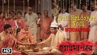 Dui Hridoyer Nodi | Postmaster | New Bengali Film Song 2016