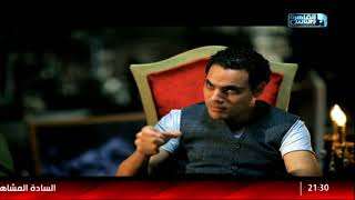 ظبط زوايا | مع عمرو رمزي وعمرو عمروسي | الحلقة 8
