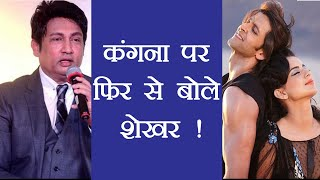 Shekhar Suman ONCE AGAIN Reveals Truth in Kangana Hrithik Fight; Know Here | FilmiBeat